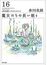 表紙: 魔女たちの長い眠り 「魔女たち」シリーズ (角川文庫) | 赤川 次郎