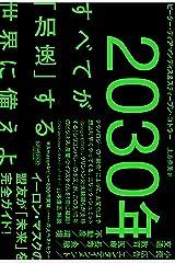 2030年:すべてが「加速」する世界に備えよ (NewsPicksパブリッシング) Kindle版