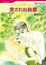 ハーレクインオフィスセット 2021年 vol.9 (ハーレクインコミックス)