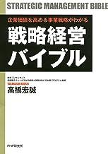 表紙: 企業価値を高める事業戦略がわかる 戦略経営バイブル | 高橋 宏誠