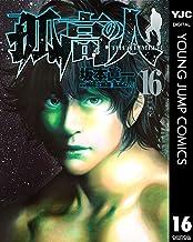 表紙: 孤高の人 16 (ヤングジャンプコミックスDIGITAL) | 坂本眞一