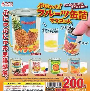 ぷにゅっと! フルーツ缶詰マスコット [全5種セット(フルコンプ)]