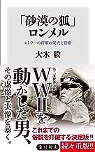 表紙: 「砂漠の狐」ロンメル ヒトラーの将軍の栄光と悲惨 (角川新書) | 大木 毅