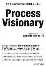 表紙: Process Visionary――デジタル時代のプロセス変革リーダー | 山本 政樹