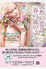 突然の恋は春の嵐のように (ラズベリーブックス) Kindle版