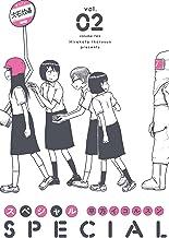 表紙: スペシャル (2) (トーチコミックス) | 平方イコルスン