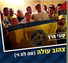 Tzahov Ole C'est La Vie (Maccabi TLV Championship Song)