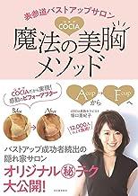 表紙: 表参道バストアップサロンCOCIA 魔法の美胸メソッド | 堀口亜紀子