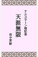 アルスラーン戦記16天涯無限 (らいとすたっふ文庫) Kindle版