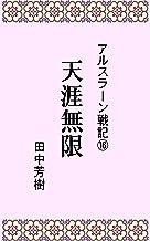 アルスラーン戦記16天涯無限 (らいとすたっふ文庫)