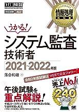 情報処理教科書 システム監査技術者 2021~2022年版
