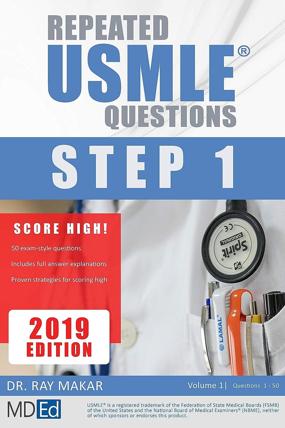 克服するマスタードステレオRepeated USMLE Questions: USMLE Prep (Step 1) (English Edition)