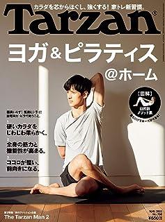 Tarzan(ターザン) 2020年10月08日号 No.796 [ヨガ&ピラティス@ホーム] [雑誌]