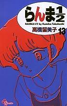 表紙: らんま1/2〔新装版〕(13) (少年サンデーコミックス) | 高橋留美子