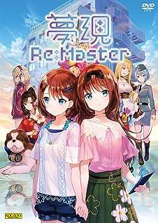 工画堂スタジオ 夢現Re:Master