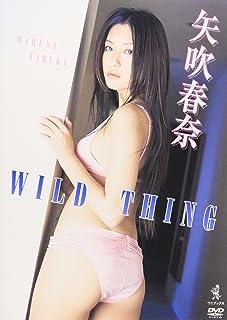 DVD>矢吹春奈:Wild