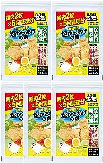 峠の鶏小屋 ヒマラヤ岩塩使用から揚げ粉 保存料無添加 塩からあげの素 (1袋 鶏肉2枚×5回調理分)×5袋セット