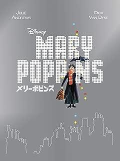 メリーポピンズ (字幕版)