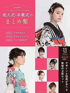 セット&アップ ビューティ 2019 成人式・卒業式のまとめ髪