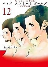 表紙: Back Street Girls(12) (ヤングマガジンコミックス) | ジャスミン・ギュ