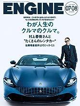 表紙: ENGINE 2020年7・8月合併号 [雑誌] | ENGINE編集部