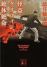 表紙: 怪盗グリフィン、絶体絶命 (講談社文庫) | 法月綸太郎