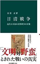 表紙: 日清戦争 近代日本初の対外戦争の実像 (中公新書)   大谷正
