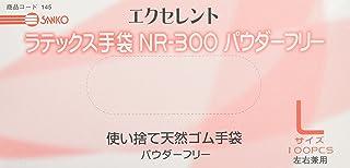 エクセレントラテックス手袋PF NR-300(100マイイリ) L