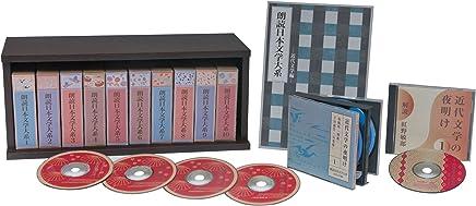 朗読日本文学大系 近代文学編 CD50枚組 (<CD>)