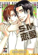 SとMの恋愛 (アクアコミックス)