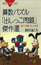 表紙: 算数パズル「出しっこ問題」傑作選 解けて興奮、出して快感! (ブルーバックス) | 仲田紀夫