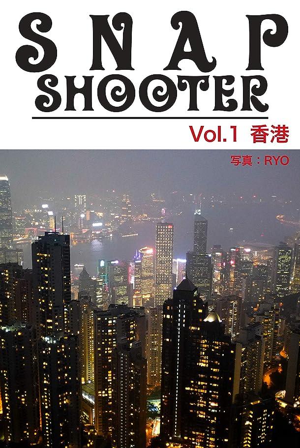 服を着る容赦ないとにかくSnap Shooter Vol.1 香港  ?世界中で切り撮った旅の記録?