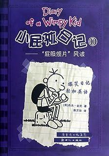 Xiao Pi Hai Ri Ji (Shuang Yu Ban) 10 Pi Gu Zhao Pian de Feng Bo (Simplified Chinese/English)