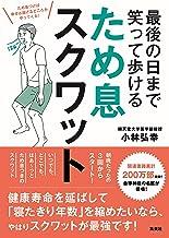 表紙: 最後の日まで笑って歩ける ため息スクワット (集英社ノンフィクション) | 小林弘幸