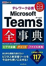 表紙: できるポケット テレワーク必携 Microsoft Teams全事典 Microsoft 365&無料版対応 できるポケットシリーズ   できるシリーズ編集部