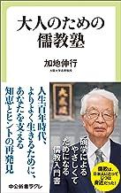 表紙: 大人のための儒教塾 (中公新書ラクレ) | 加地伸行