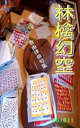 林檎幻空 201811: 自由律俳句集 (あとりえおじゃらの本)