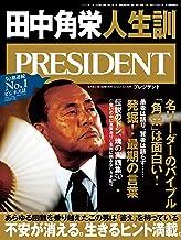 表紙: 田中角栄人生訓&最期の言葉 天才的問題解決の宝庫、「角栄」は面白い!(プレジデント2020年12/4号)[雑誌] | PRESIDENT 編集部