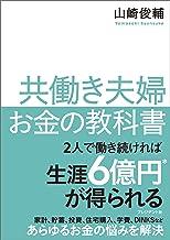 表紙: 共働き夫婦 お金の教科書 | 山崎 俊輔