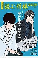 文春将棋 読む将棋2021(文春ムック) (文春e-book) Kindle版
