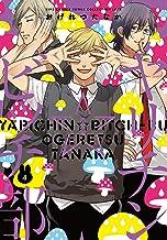 ヤリチン☆ビッチ部 -4 限定版 (バーズコミックス ルチルコレクション リュクス)