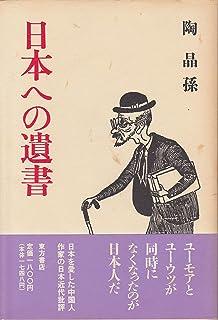 日本への遺書