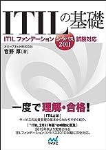 表紙: ITILの基礎 -ITILファンデーション(シラバス2011)試験対応- | 官野 厚