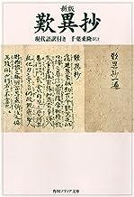表紙: 新版 歎異抄 現代語訳付き (角川ソフィア文庫) | 千葉 乗隆