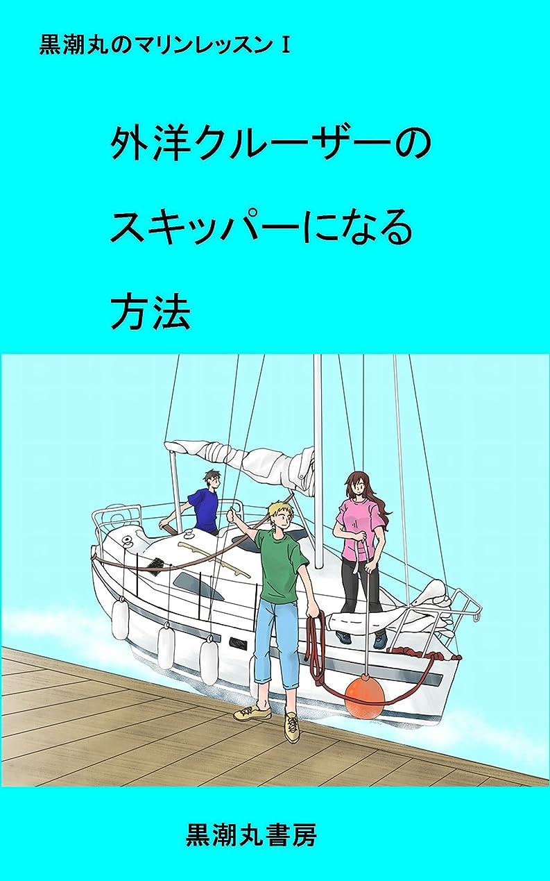 争う慎重結婚する外洋クルーザーのスキッパーになる方法: 黒潮丸のマリンレッスンⅠ