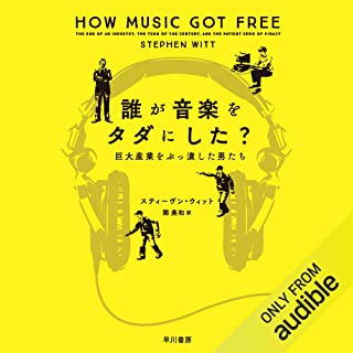 誰が音楽をタダにした? 巨大産業をぶっ潰した男たち