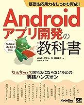 表紙: 基礎&応用力をしっかり育成! Androidアプリ開発の教科書 なんちゃって開発者にならないための実践ハンズオン   山田 祥寛