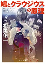 表紙: 鳩とクラウジウスの原理 (角川文庫) | 松尾 佑一
