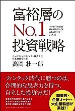 表紙: 富裕層のNo.1投資戦略 | 高岡 壮一郎