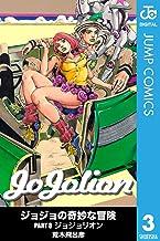 表紙: ジョジョの奇妙な冒険 第8部 モノクロ版 3 (ジャンプコミックスDIGITAL)   荒木飛呂彦
